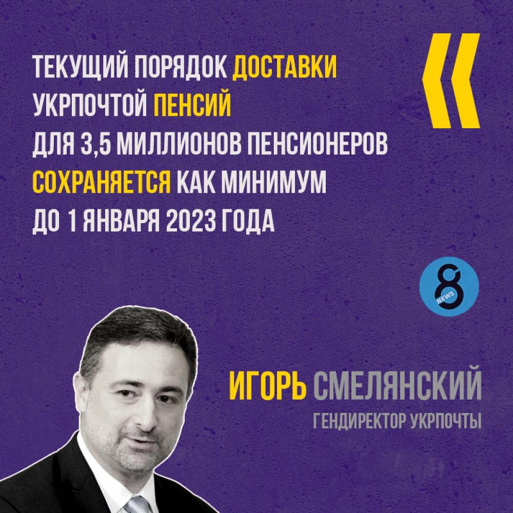 Обязательного перехода на банки для украинских пенсионеров не будет