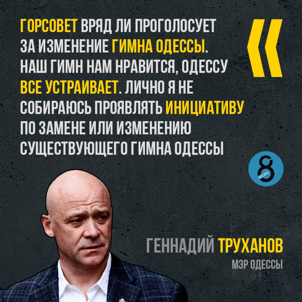 Труханов не будет инициировать изменение гимна Одессы