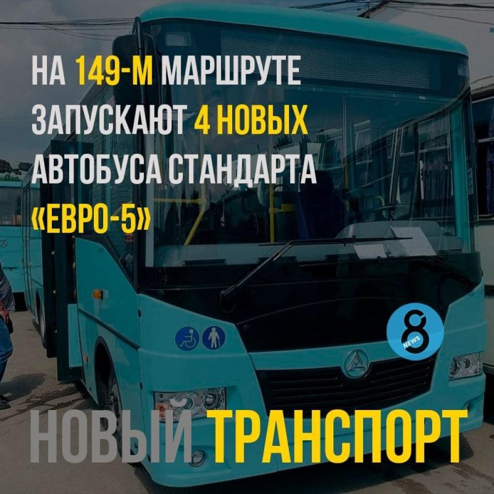 Частный перевозчик купил 4 современных автобуса
