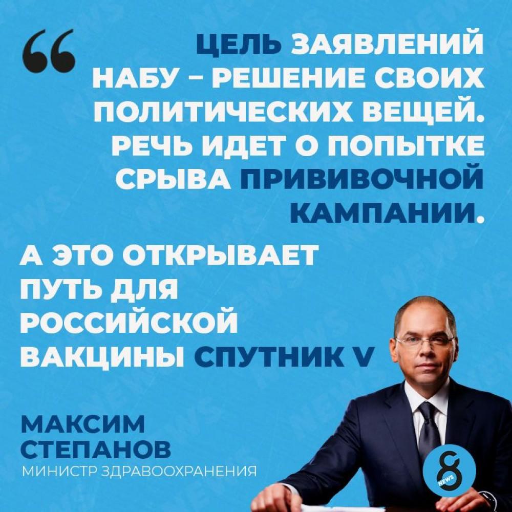Степанов прокомментил расследование НАБУ из-за завышенной стоимости вакцины