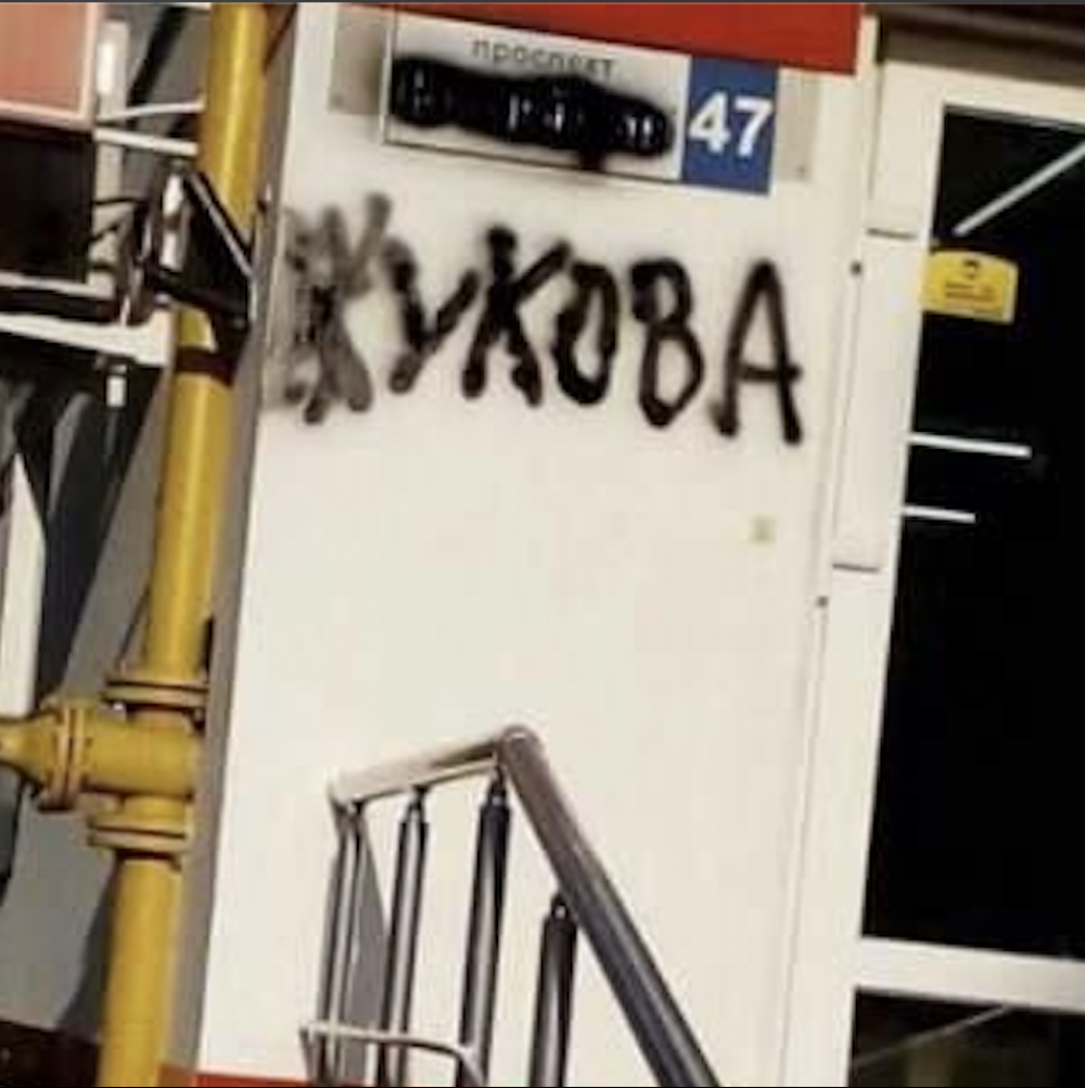 65% за Жукова // В Одессе закончилось голосование по поводу переименования улиц