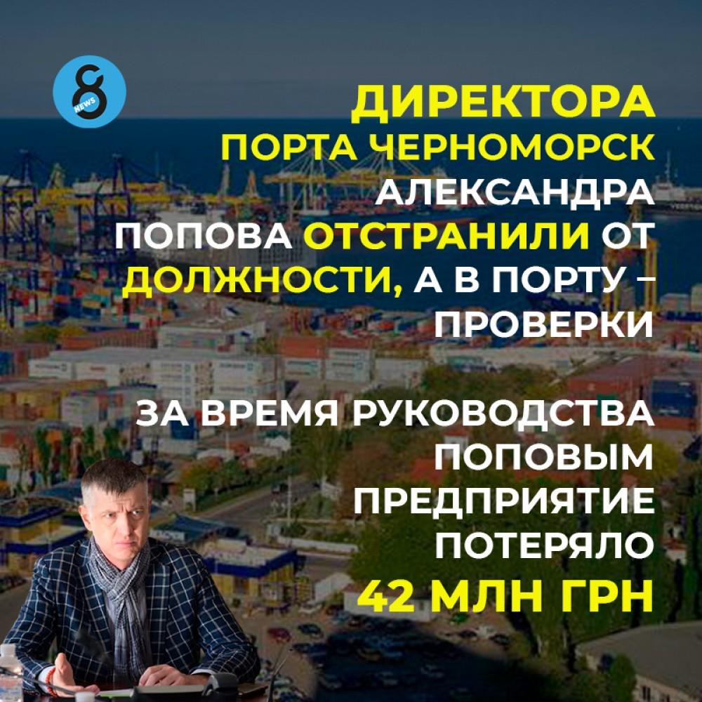 Директора порта Черноморск отстранили от должности