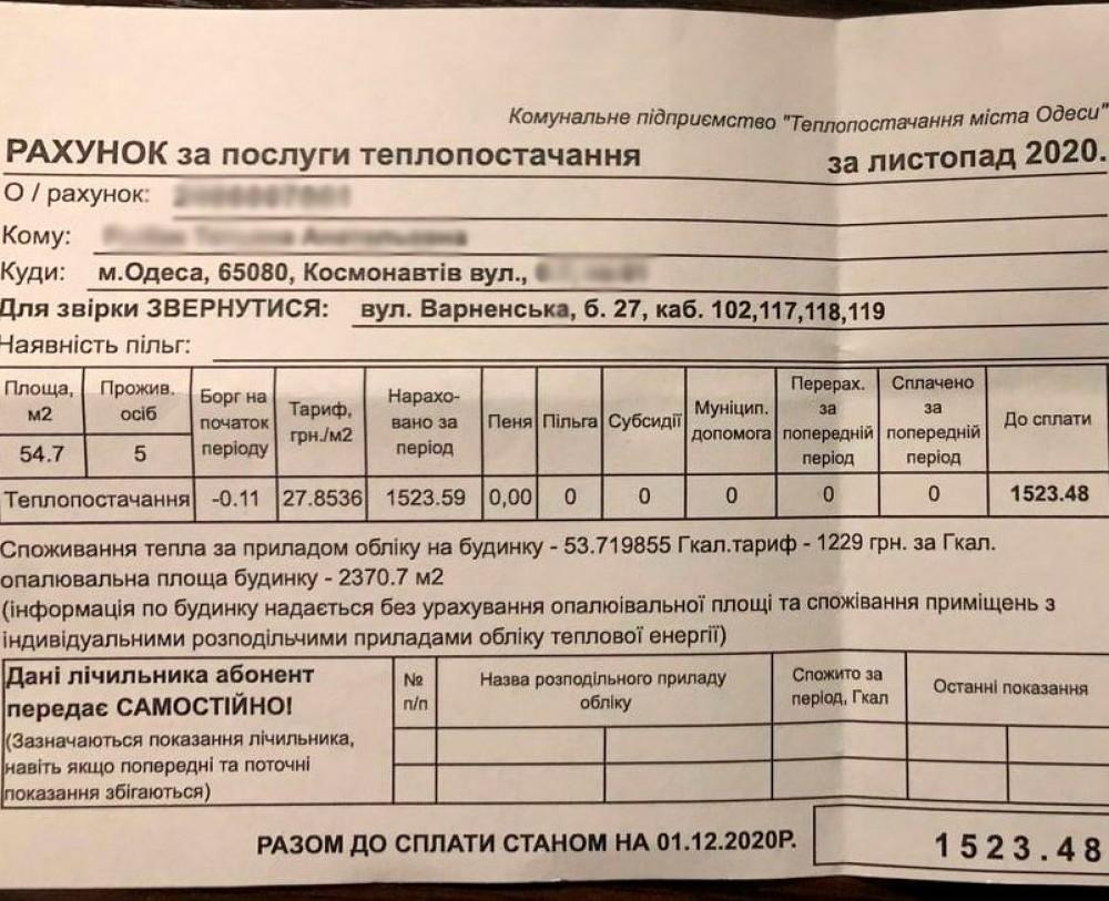 Наконец-то дождались // Одесситам начали приходить платежки за тепло
