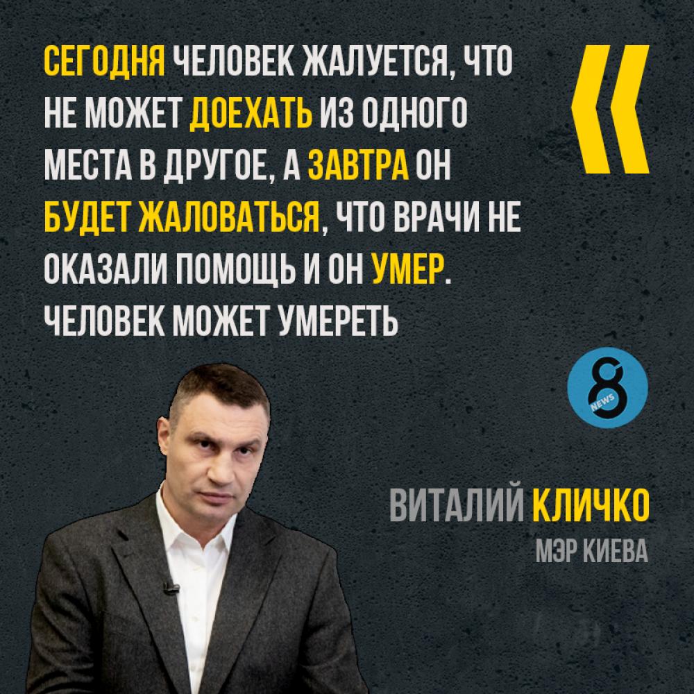 Столичный мэр Виталий Кличко в очередной раз подтвердил статус чемпиона по бредовым перлам