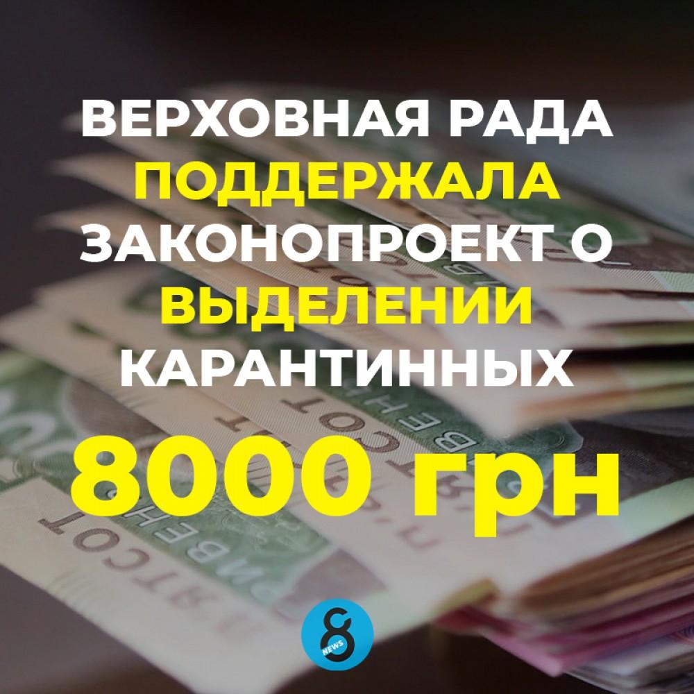 Верховная Рада поддержала законопроект о выделении 8000 грн