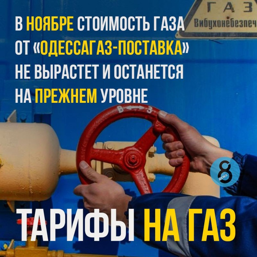 Тарифы на газ // Почем одесситам предлагают покупать голубое топливо в ноябре