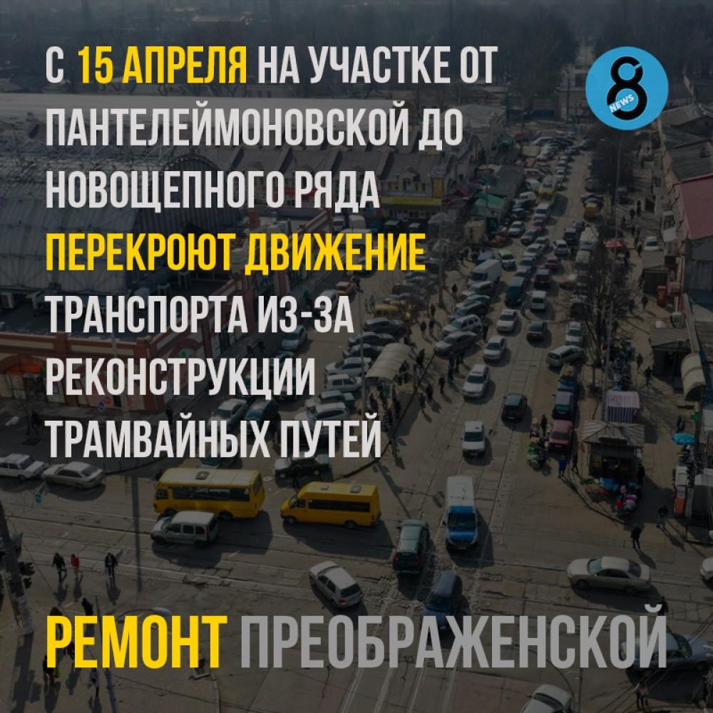 15 апреля перекроют Преображенскую