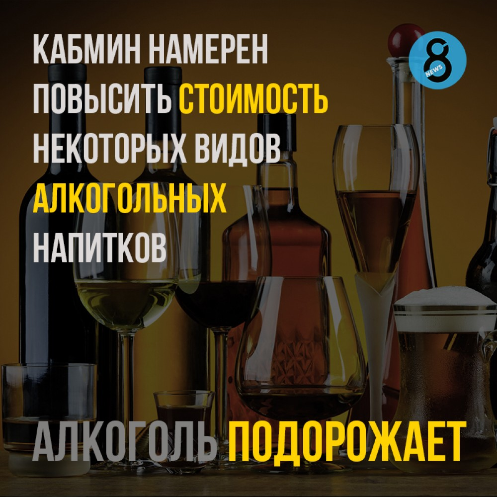 В Украине повысят цены на алкоголь