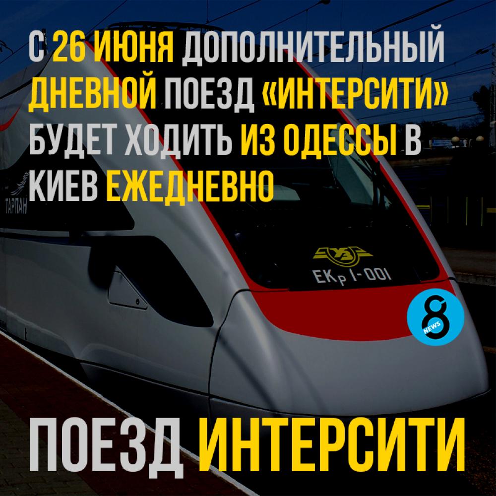 Дополнительный дневной поезд «Интерсити» будет ходить из Одессы в Киев ежедневно