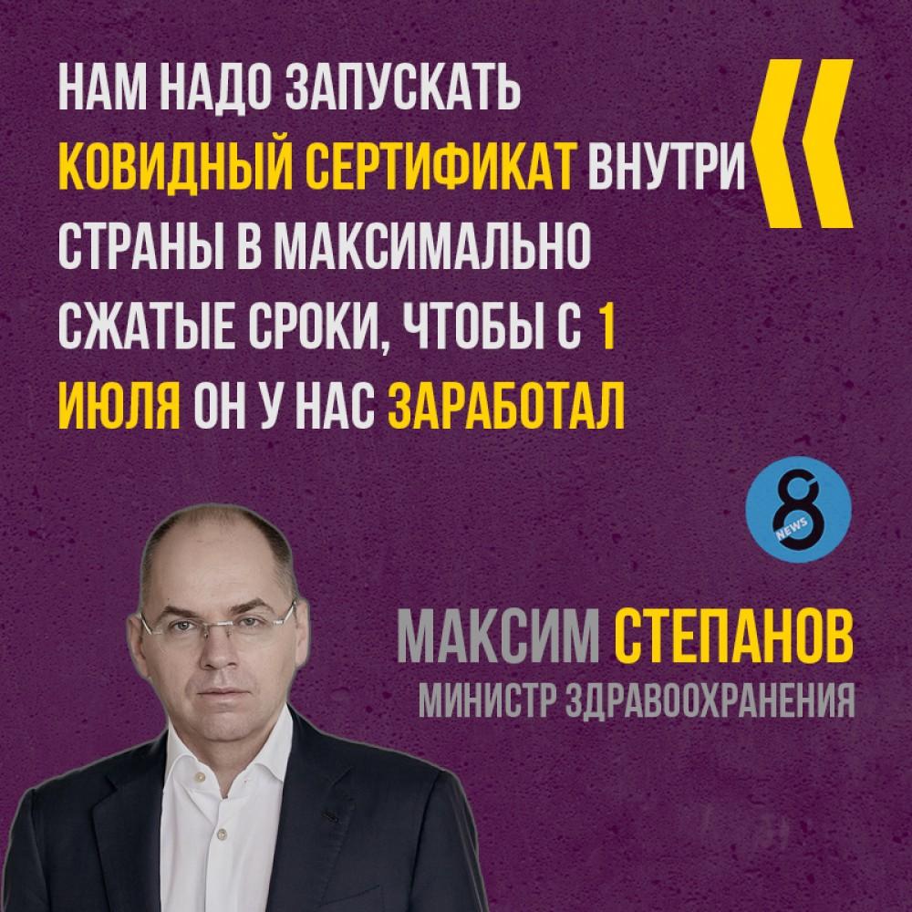 В Украине планируют запустить ковидные сертификаты с 1 июля