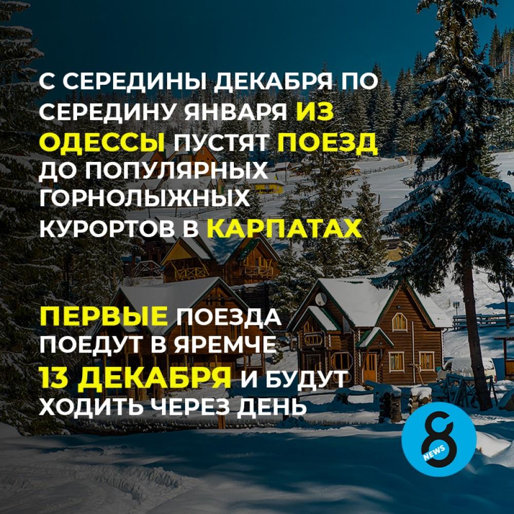 Из Одессы в Карпаты пустят поезд