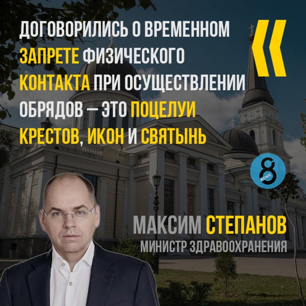 Как пройдут пасхальные богослужения в Украине
