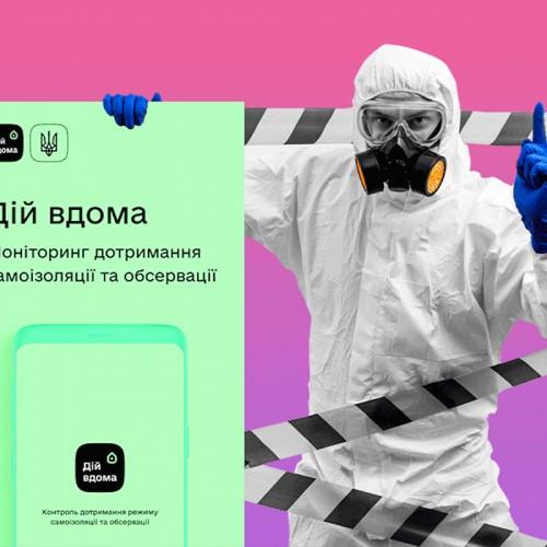 Диджитализация по-украински на примере «Дій Вдома» // Истории одесситов, юзающих приложение на самоизоляции
