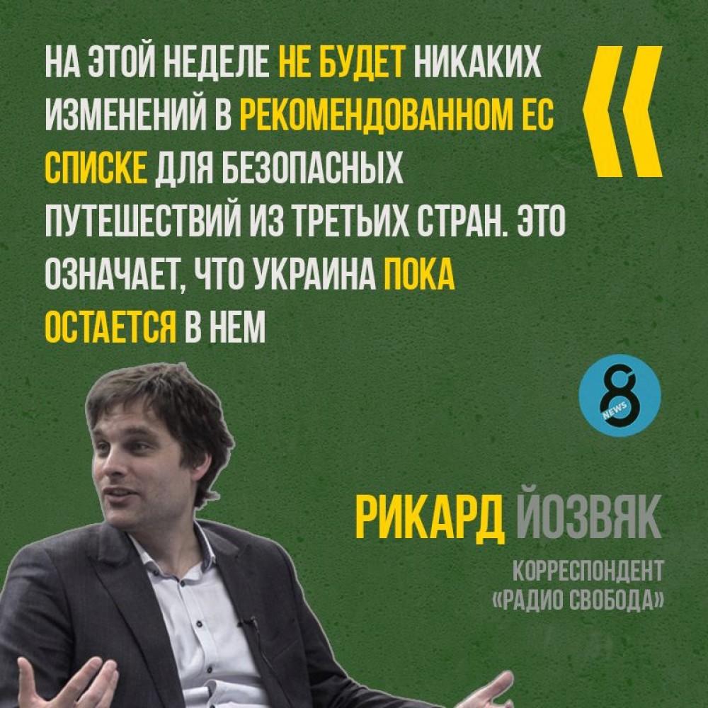 Еще как минимум неделя // ЕС не стал исключать Украину из зеленого списка стран