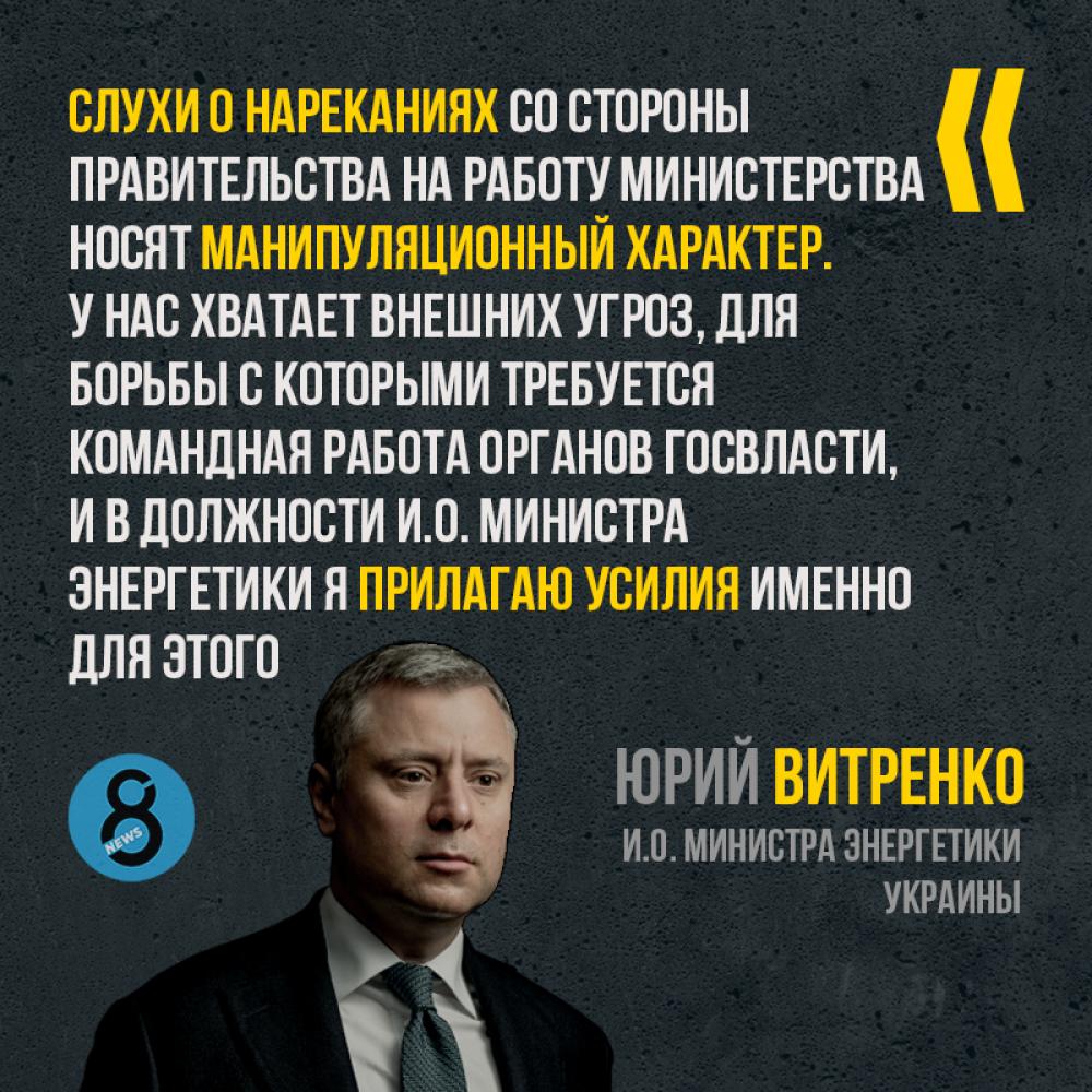 Юрий Витренко опроверг слухи о своем увольнении