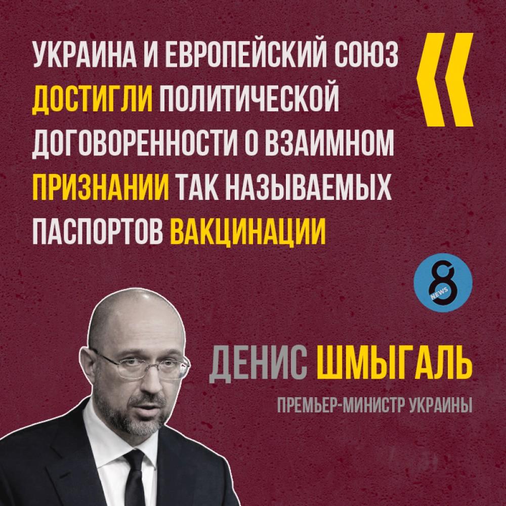 Украина и ЕС достигли договоренности о признании ковид-сертификатов