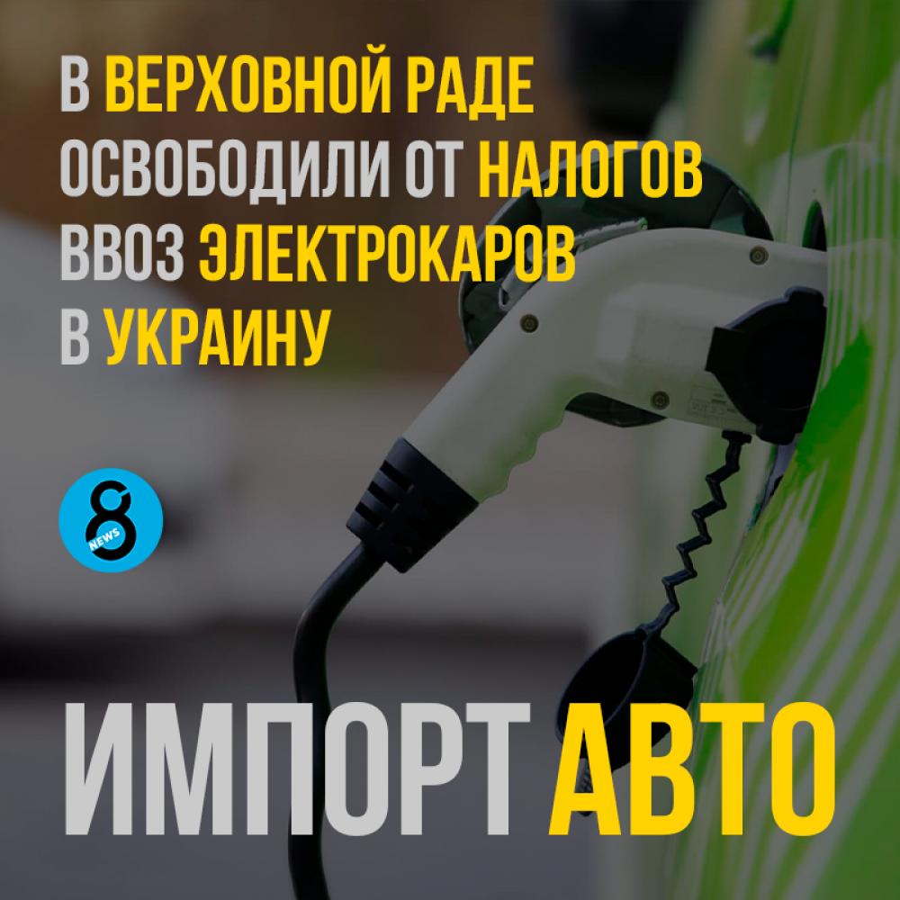 В Верховной  Раде освободили от налогов  ввоз электрокаров  в украину