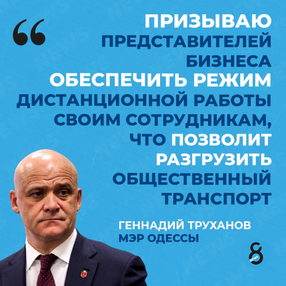 😷 Труханов обратился к бизнесу с просьбой из-за роста короны в городе