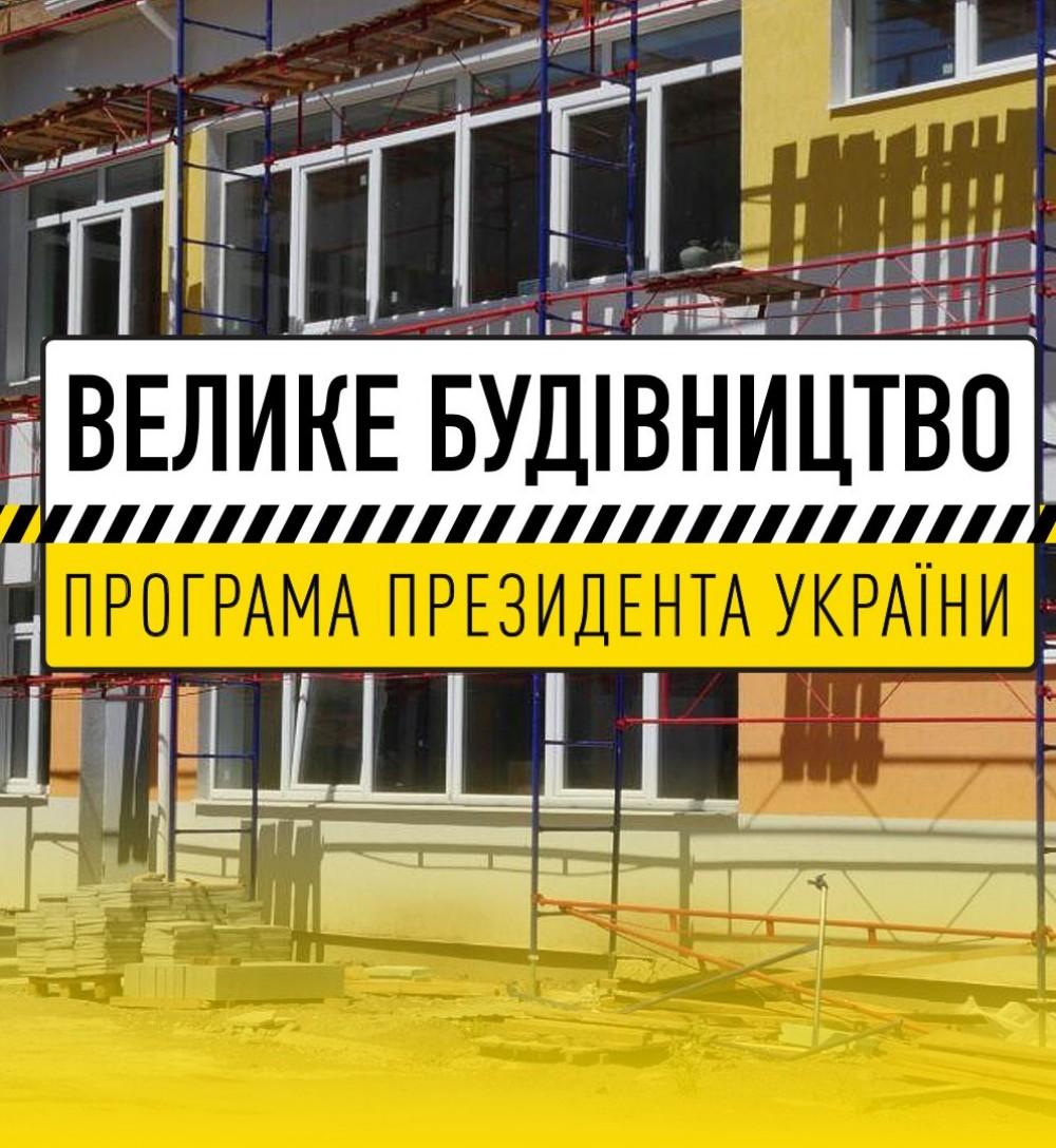 Полмиллиарда на ремонты и строительство // Какие объекты Одесской области попали в «Большую стройку»