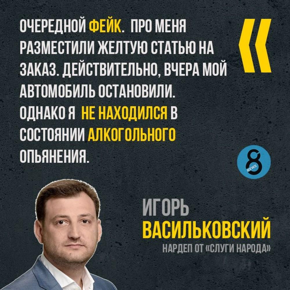 Нардеп Васильковский опроверг инфу о пьяной езде