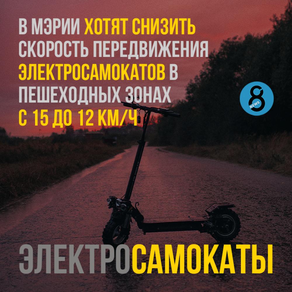 В мэрии хотят снизить скорость электросамокатов с 15 до 12 км/ч