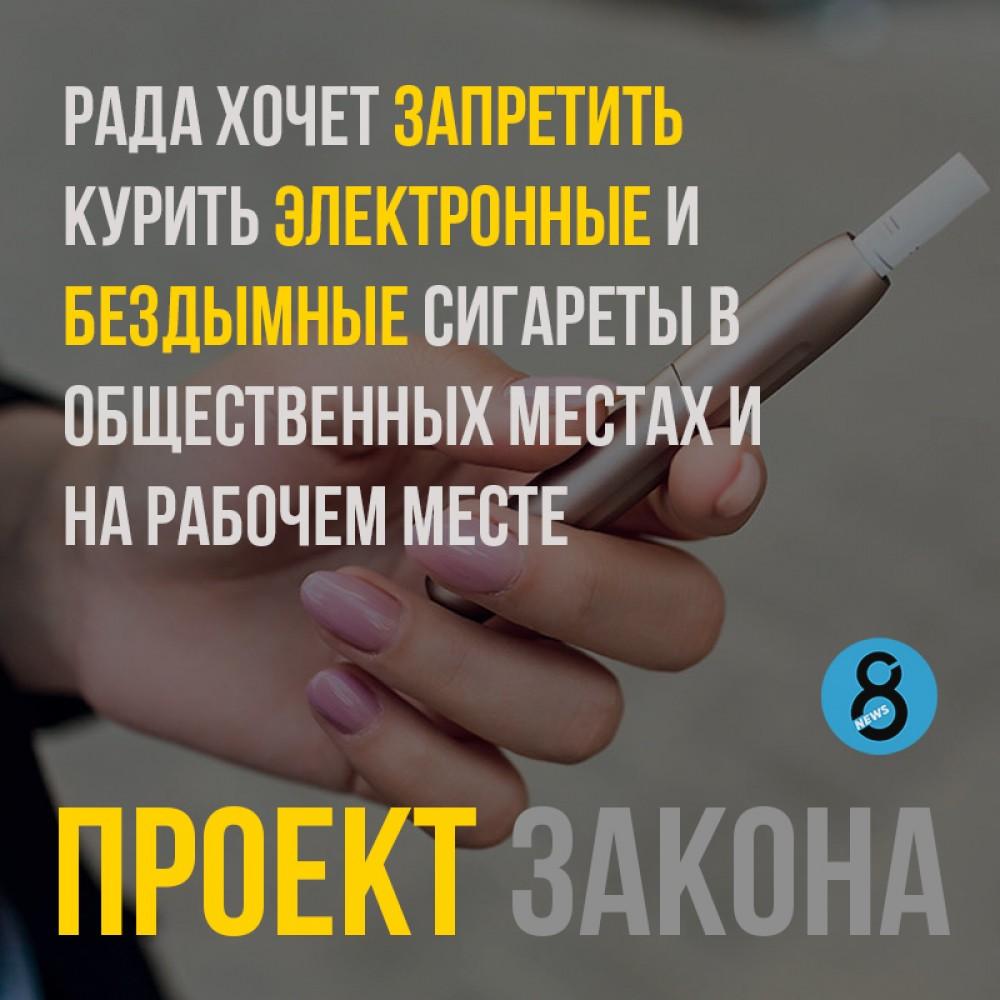 Рада хочет запретить курить электронные сигареты в общественных местах и на рабочем месте