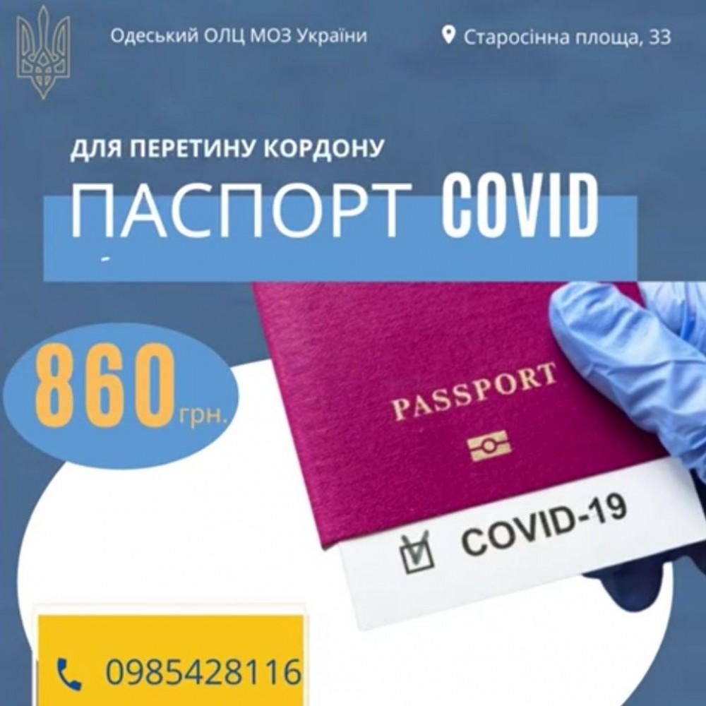 Зря обрадовались // Инфа о выдаче Covid-паспортов оказалась рекламой ПЦР-тестирования