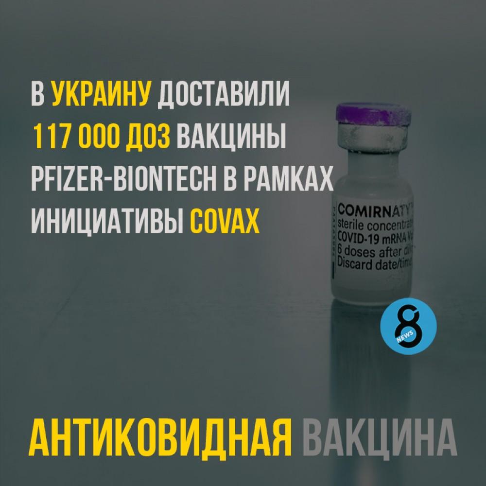 В Украину доставили  117 000 доз вакцины Pfizer-BioNTech