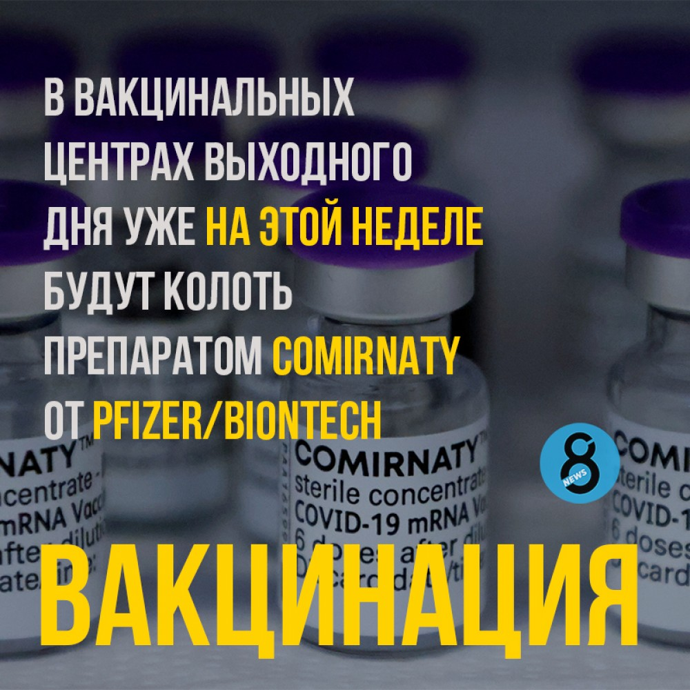 Pfizer можно будет уколоться в вакцинальных центрах выходного дня