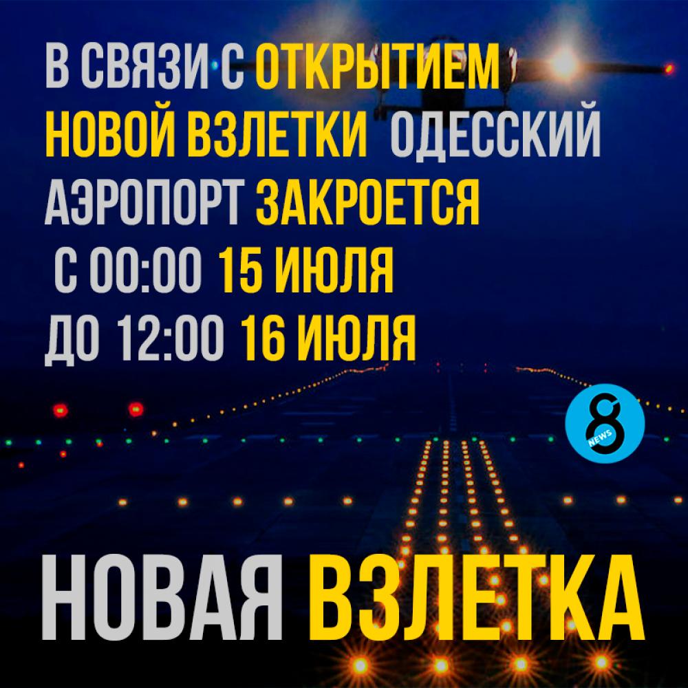 Новую взлетную полосу в Одесском аэропорту откроют 16 июля