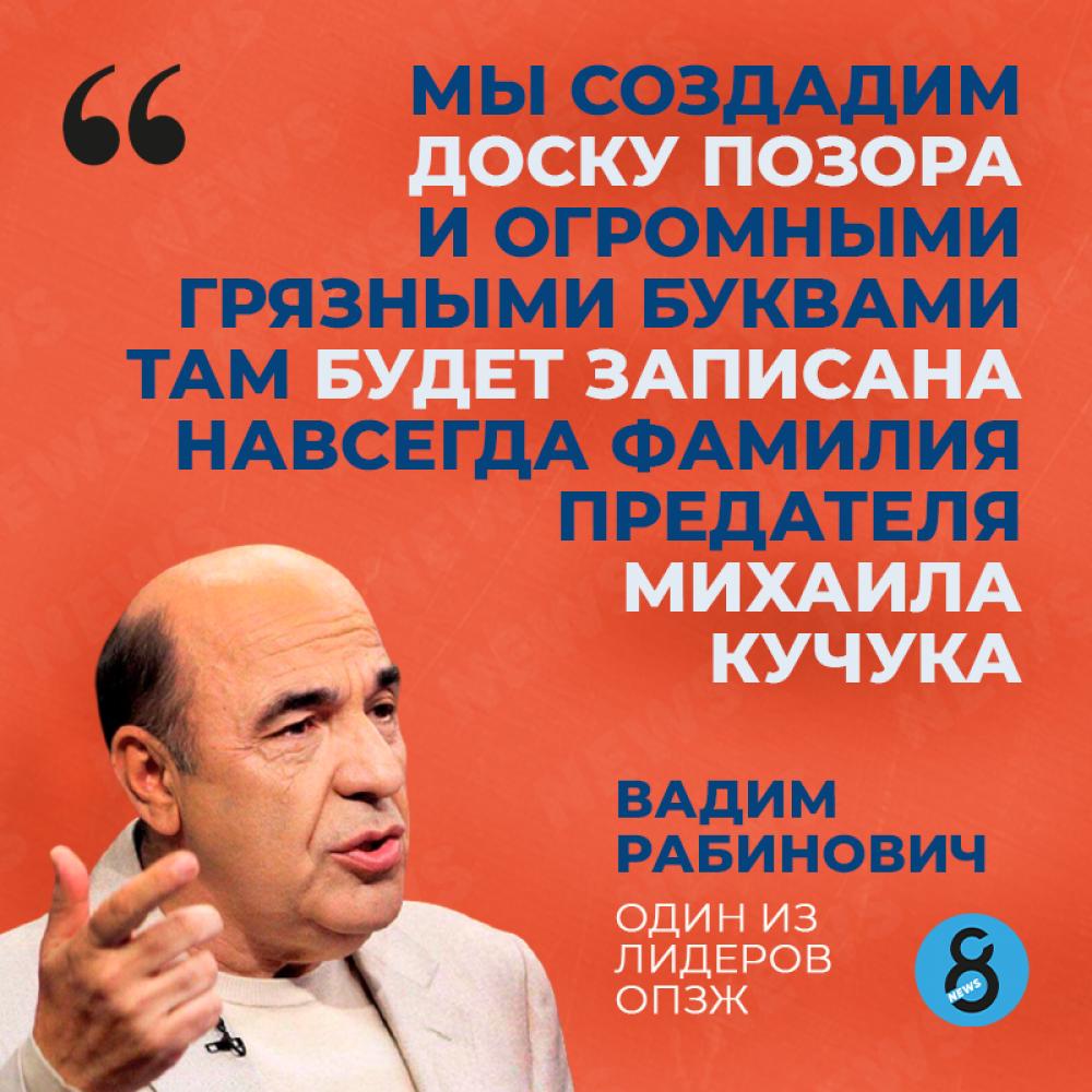 Михаилу Кучуку прилетела ответка за то, что сегодня он стал замом мэра Труханова