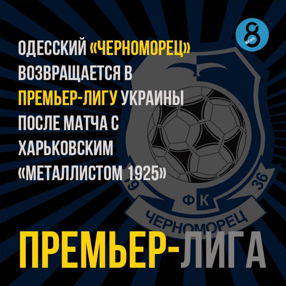 «Черноморец» возвращается в Премьер-лигу Украины!