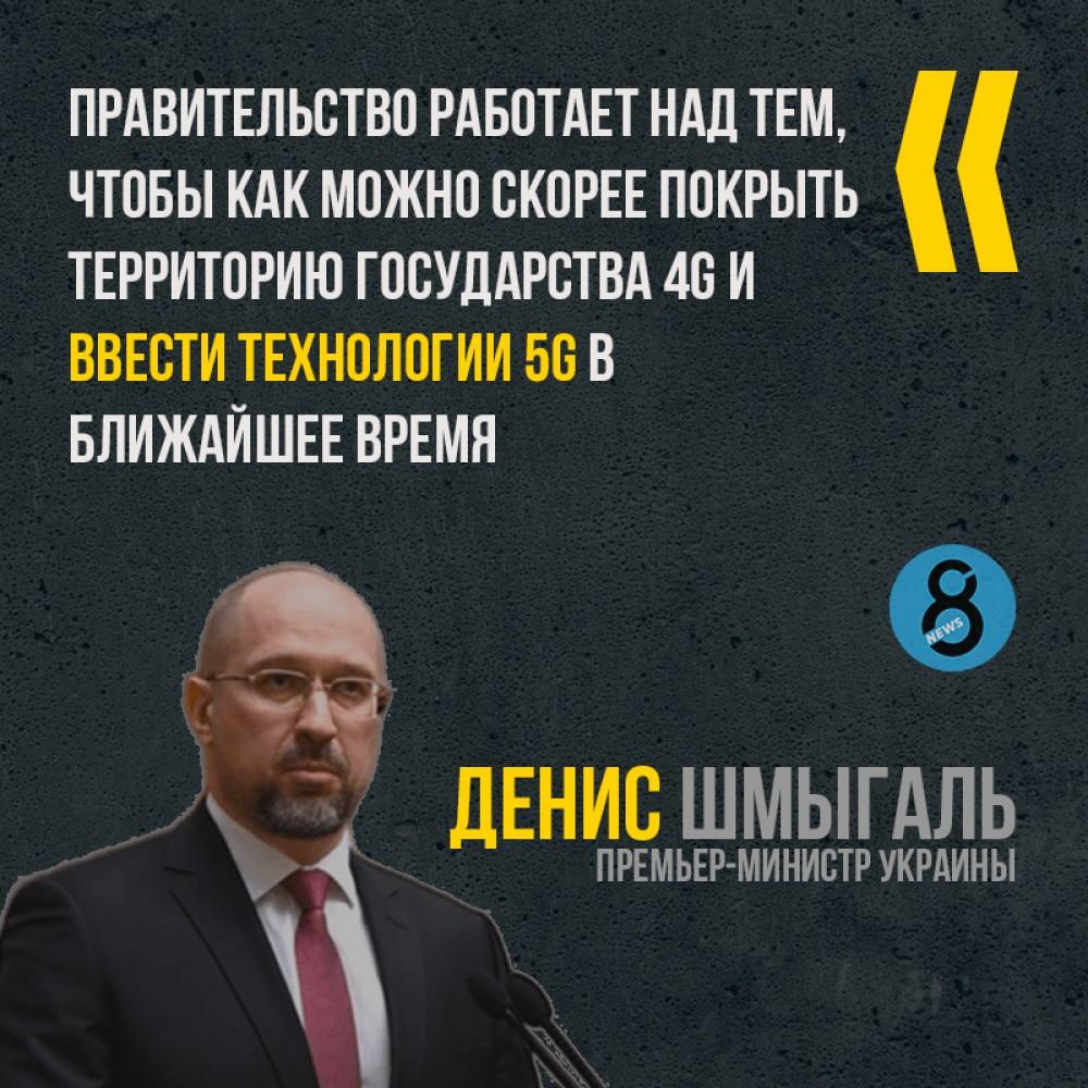 В Украине пообещали в скором времени ввести 5G
