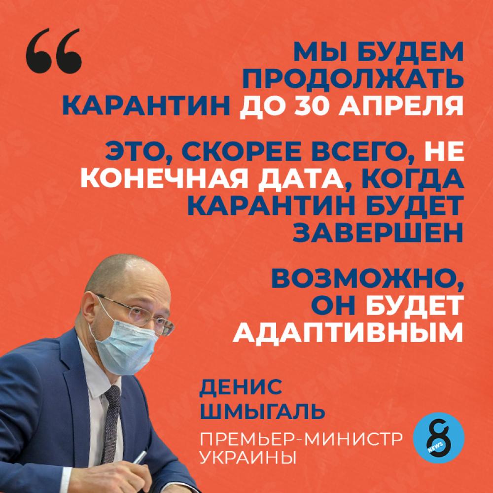 Шмыгаль рассказал, что карантин могут усилить, если количество больных достигнет 60 человек на 100 тыс населения. Сейчас их не больше 50.