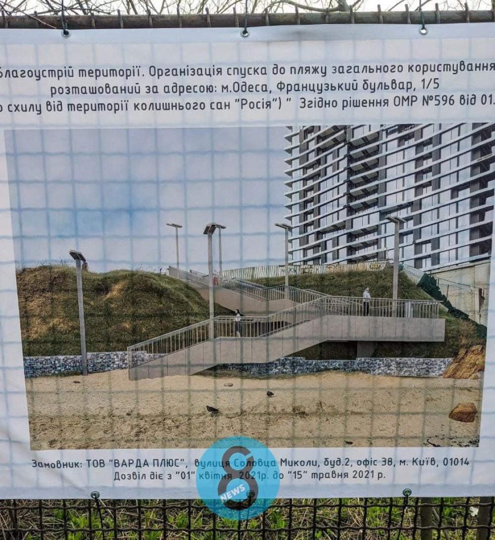 На пляже под санаторием «Россия» появится лестница с освещением