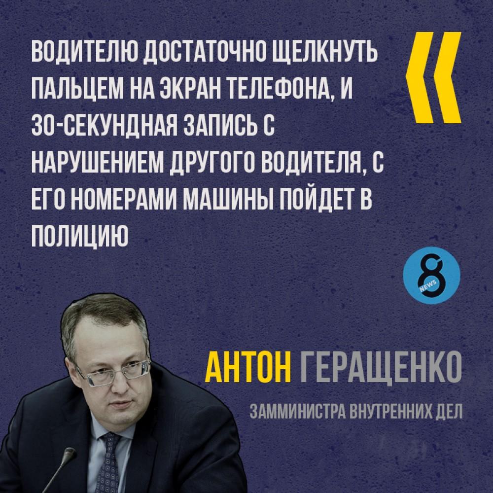 В Украине хотят платить водителям за фиксацию нарушений