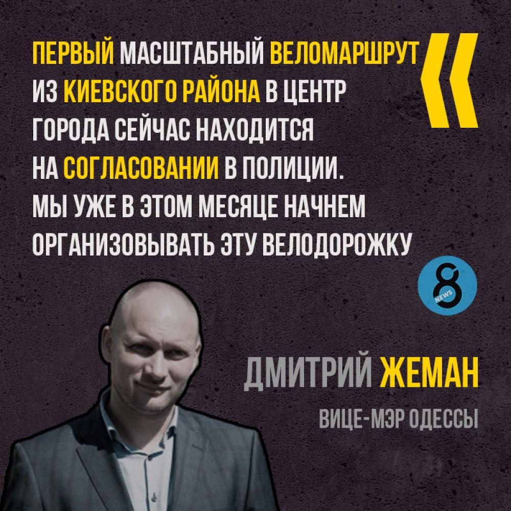 Первый веломаршрут в центр из Киевского района