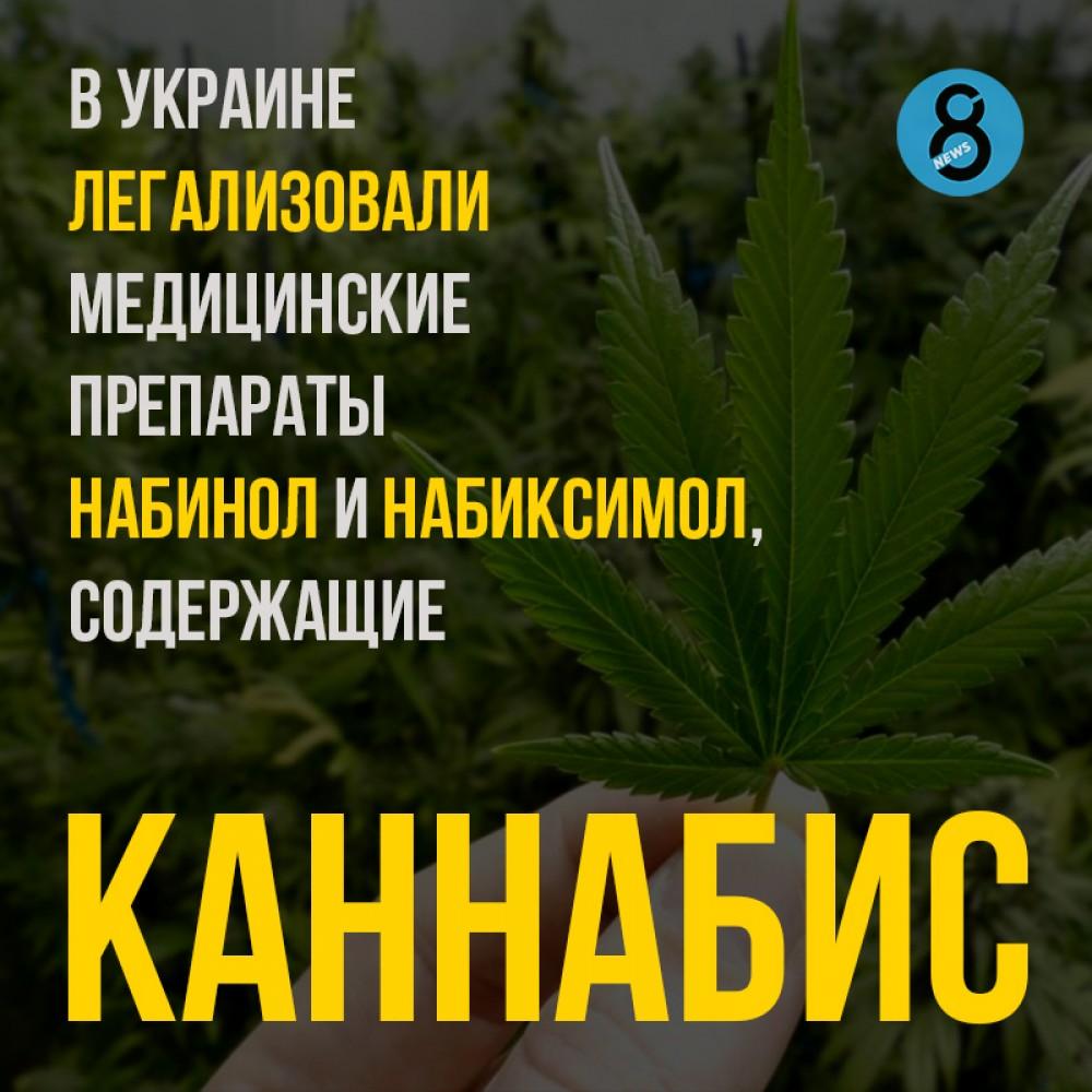 Легалайз медицинской марихуаны в Украине