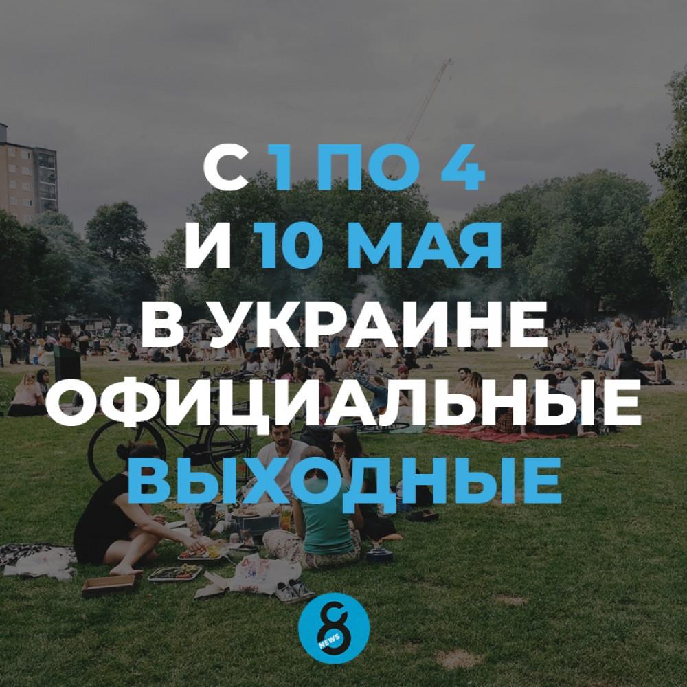 В мае украинцев ждет 13 выходных дней