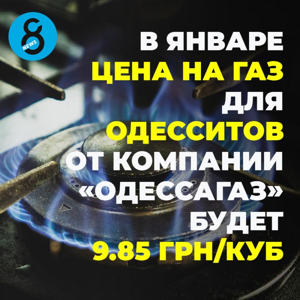 Цена на газ для населения в Одессе с января 2021 вырастет