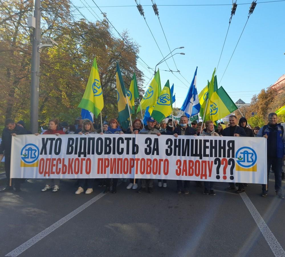 Всеукраинская акция // Под Кабмином протестуют сотрудники ОПЗ