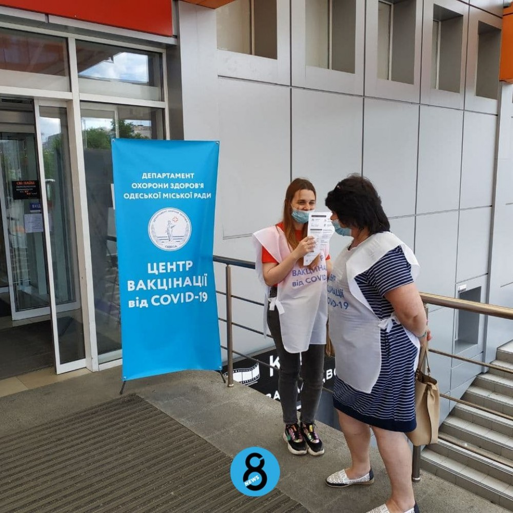 Массовая вакцинация // Где в Одессе привиться от короны 21 июня