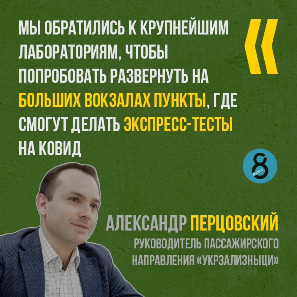 Можно будет сдать экспресс-тест прямо на  ж/д вокзалах // «Укрзализныця» готовится к ужесточению правил перевозки