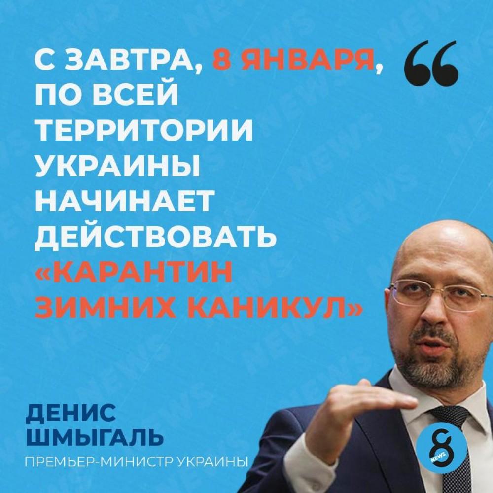 С 8 января в Украине начинается карантин