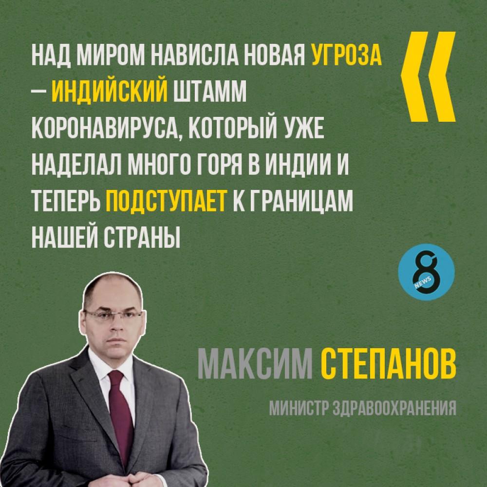 Степанов прогнозирует четвертую волну ковида в Украине