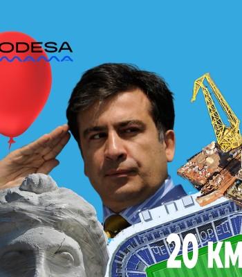 Насколько внимательно вы следили за событиями Одессы в 2020 году?