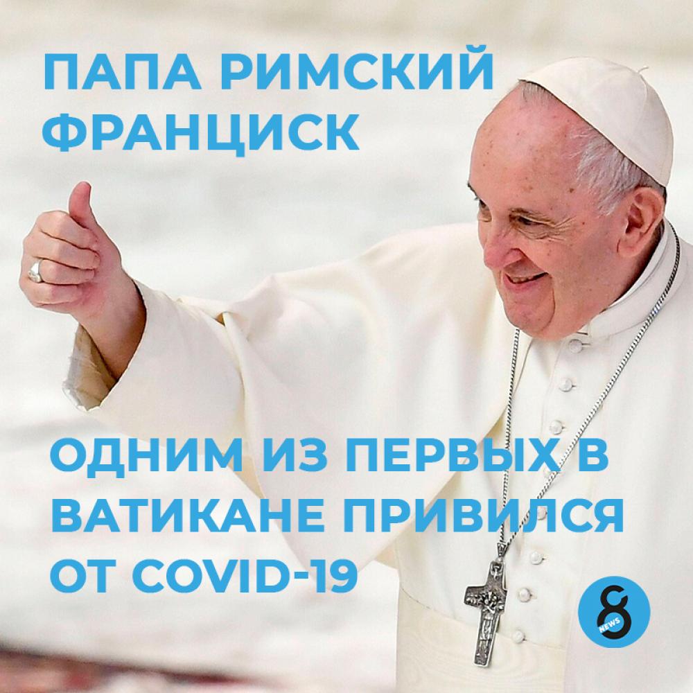ПАПА РИМСКИЙ ФРАНЦИСК ОДНИМ ИЗ ПЕРВЫХ В ВАТИКАНЕ ВАКЦИНИРОВАЛСЯ ОТ COVID-19