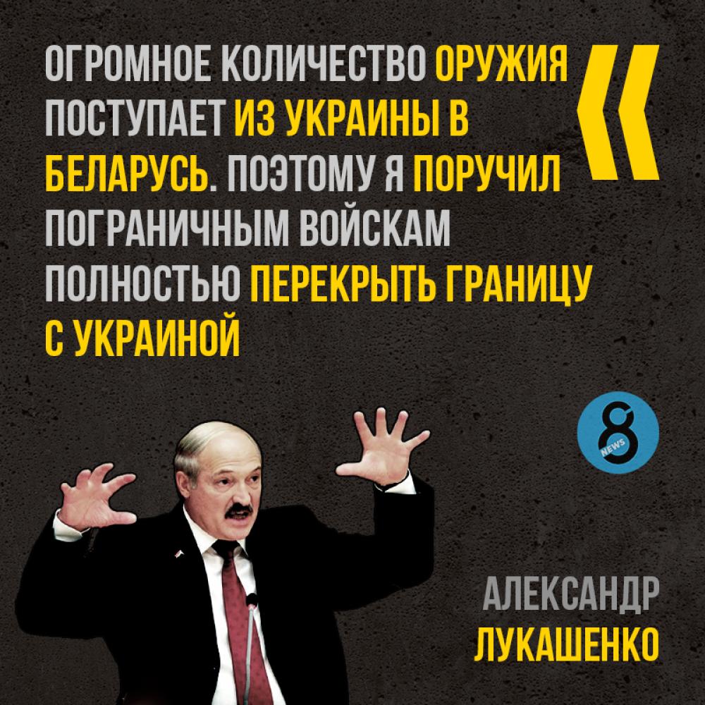 Лукашенко приказал закрыть границы с Украиной