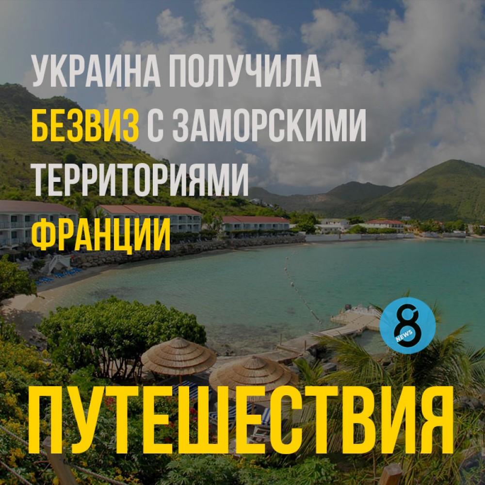 Украина получила безвиз с заморскими территориями Франции