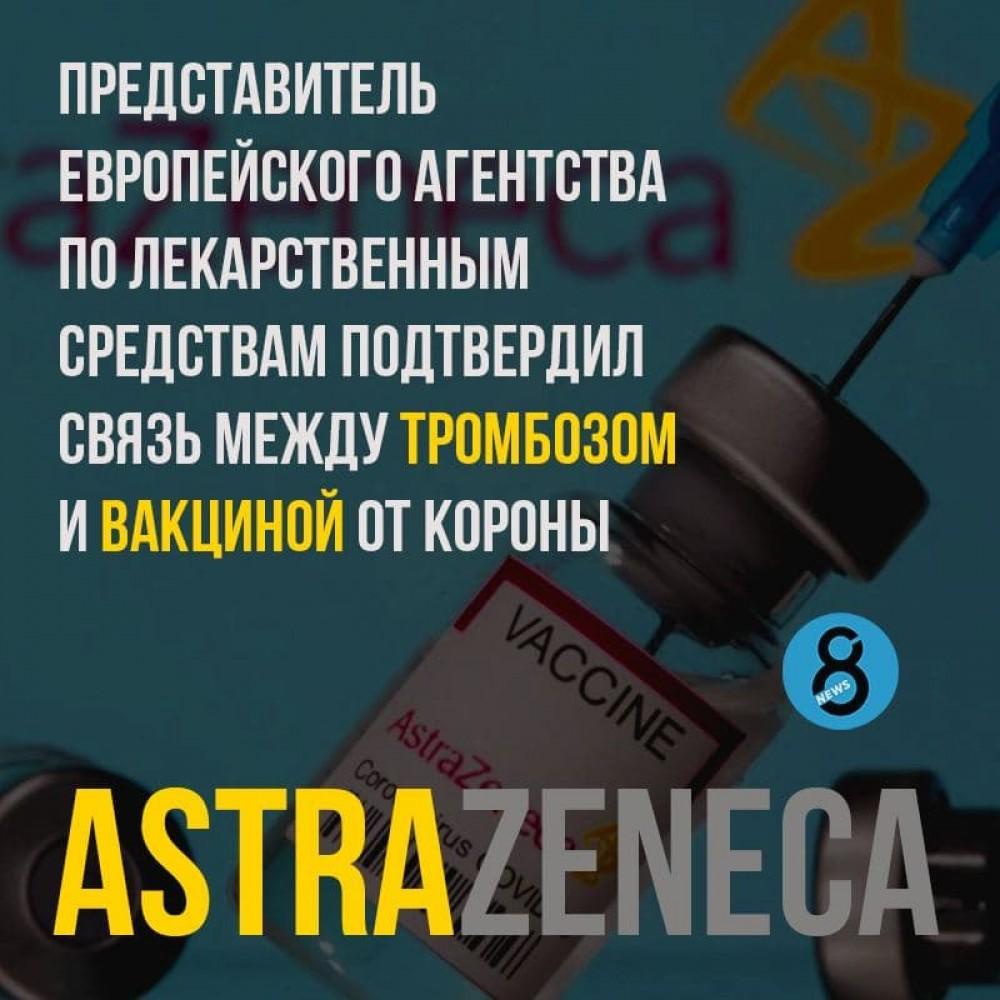 В ЕМА уверены, что связь между вакциной AstraZeneca и случаями тромбоза существует